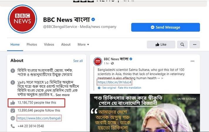BBC Bangla News